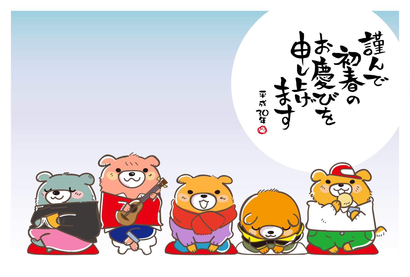 【2018年 新年のごあいさつ】